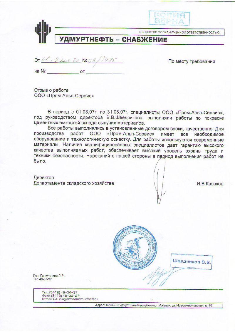 Услуги промышленных альпинистов цена в новосибирске